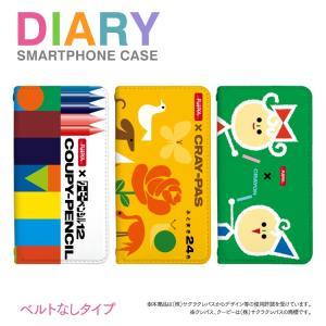 らくらくスマートフォン 手帳型 スマホケース ベルトなし 磁石なし らくらくスマートフォン me F...