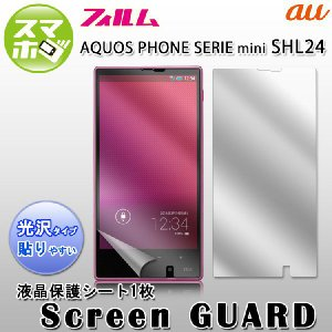 液晶保護フィルム 携帯保護フィルム スマホ保護フィルム AQUOS PHONE SERIE mini SHL24 アクオス