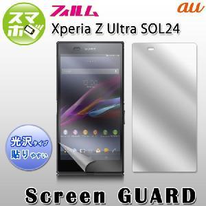 液晶保護フィルム 携帯保護フィルム スマホ保護フィルム XPERIA Z Ultra SOL24 エクスペリア