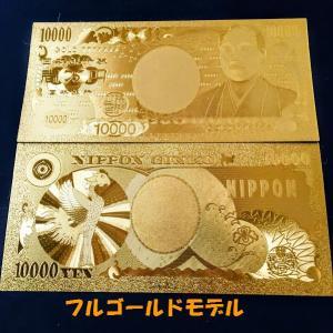 新作ゴールドモデル7777777のゾロ目番号!純金箔の一万紙...