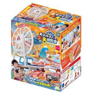 タカラトミーアーツ 天空パーティー 寿し大観覧車 2017年日本おもちゃ大賞受賞玩具