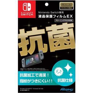 送料無料 Nintendo Switch専用液晶保護フィルム EX 抗菌 マックスゲームズ|sumahoselect