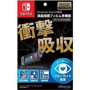 送料無料 Nintendo Switch専用液晶保護フィルム 多機能 マックスゲームズ|sumahoselect
