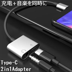 Type-C イヤホン 変換ケーブル 一本二役 充電ケーブル Type-C USB 変換 ジャック ...