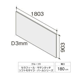 LIXIL キッチンパネル サンウォーレ フロントパネル/間口180cm/セラフィール・サテンタッチ・ソフトモザイク・パールシリーズ KWP(J.L.G.C)*BF180M|sumai-diy