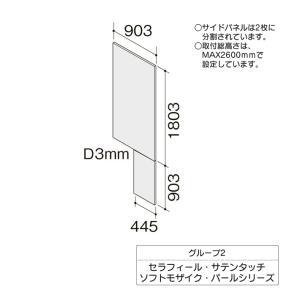 LIXIL キッチンパネル サンウォーレ サイドパネル/セラフィール・サテンタッチ・ソフトモザイク・パールシリーズ KWP(J.L.G.C)*BS260W|sumai-diy