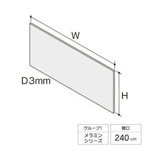 LIXIL キッチンパネル サンウォーレ フロントパネル/間口240cm/メラミンシリーズ KWPM*BF240M|sumai-diy