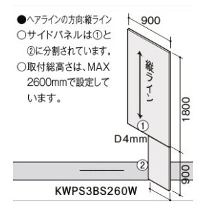 LIXIL キッチンパネル サンウォーレ 加熱機器用パネル/サイドパネル(フッ素ステンレス) KWPS3BS260W|sumai-diy