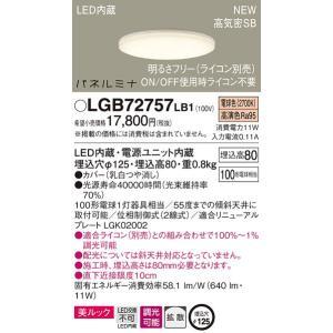 パナソニック  LED(電球色) ダウンライト LGB72757LB1|sumai-diy