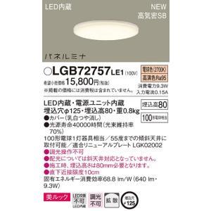 パナソニック  LED(電球色) ダウンライト LGB72757LE1|sumai-diy