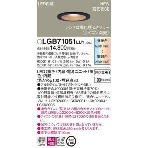 パナソニック  LED(調色) ダウンライト LGB71051LU1|sumai-diy