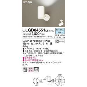 パナソニック  LED(昼白色) スポットライト LGB84551KLE1|sumai-diy
