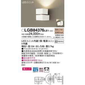 パナソニック  LED(電球色) スポットライト LGB84376LE1 sumai-diy