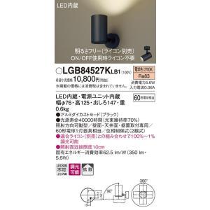 パナソニック  LED(電球色) スポットライト LGB84527KLB1|sumai-diy