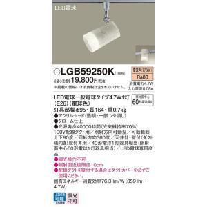 パナソニック  LED(電球色) スポットライト LGB59250K sumai-diy