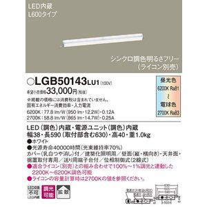 パナソニック  LED(調色) 建築化照明器具 LGB50143LU1|sumai-diy