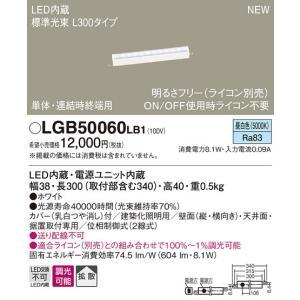 パナソニック  LED(昼白色) 建築化照明器具 LGB50060LB1|sumai-diy