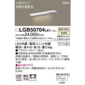 パナソニック  LED(温白色) 建築化照明器具 LGB50704LE1|sumai-diy
