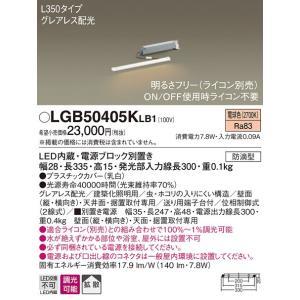 パナソニック  LED(電球色) 建築化照明器具 LGB50405KLB1|sumai-diy