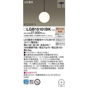 パナソニック  LED(電球色) ダイニング用ペンダント LGB15101BZ|sumai-diy