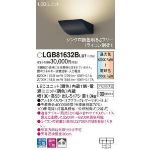 パナソニック  LED(調色) ブラケット LGB81632BLU1|sumai-diy