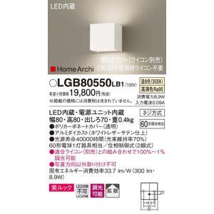 パナソニック  LED(温白色) ブラケット LGB80550LB1|sumai-diy