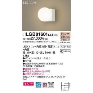 パナソニック  LED(電球色) ブラケット LGB81601LE1|sumai-diy