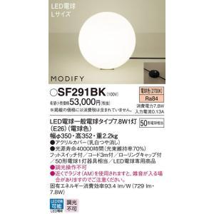 パナソニック  LED(電球色) フロアスタンド SF291BZ|sumai-diy