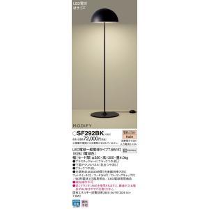 パナソニック  LED(電球色) フロアスタンド SF292BZ|sumai-diy