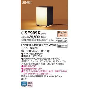 パナソニック  LED(電球色) フロアスタンド SF999Z|sumai-diy