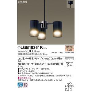 パナソニック  LED(電球色) シャンデリア LGB19361K sumai-diy