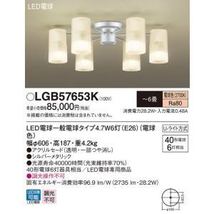 パナソニック  LED(電球色) シャンデリア LGB57653K sumai-diy