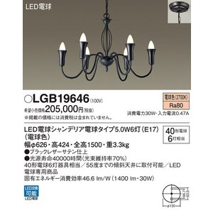 パナソニック  LED(電球色) シャンデリア LGB19646 sumai-diy