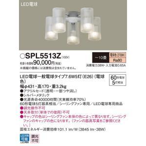 パナソニック  シャンデリア シーリングファン専用 SPL5513Z sumai-diy