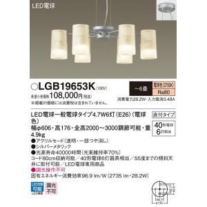 パナソニック  LED(電球色) 吹き抜け用シャンデリア LGB19653K|sumai-diy