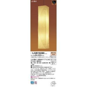 パナソニック  LED(電球色) ペンダント LGB19280K|sumai-diy