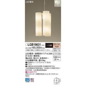 パナソニック  LED(電球色) 吹き抜け用ペンダント LGB19631|sumai-diy