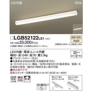 パナソニック  LED(温白色) シーリングライト LGB52122LE1 sumai-diy