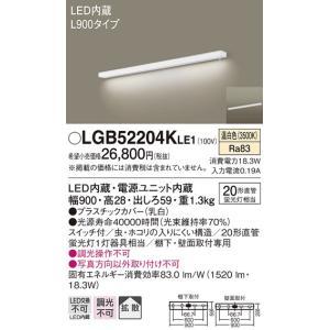 パナソニック  LED(温白色) ブラケット・キッチンライト LGB52204KLE1 sumai-diy
