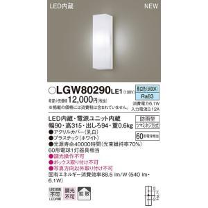 パナソニック  LED(昼白色) ポーチライト LGW80290LE1 sumai-diy