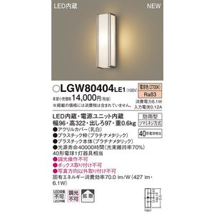 パナソニック  LED(電球色) ポーチライト LGW80404LE1 sumai-diy
