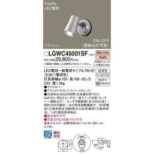 パナソニック  LED(電球色) スポットライト・勝手口灯 LGWC45001SF sumai-diy