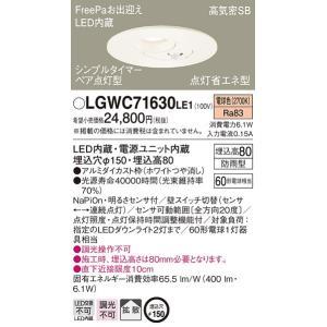 パナソニック  LED(電球色) 軒下用ダウンライト LGWC71630LE1 sumai-diy