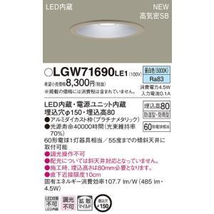 パナソニック  LED(昼白色) 軒下用ダウンライト LGW71690LE1 sumai-diy