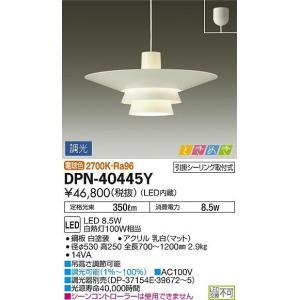 大光電機  LED ペンダント DPN-40445Y|sumai-diy