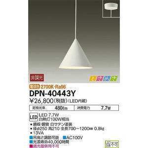 大光電機  LED ペンダント DPN-40443Y|sumai-diy