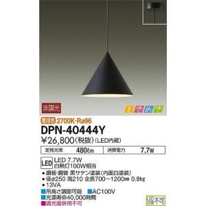 大光電機  LED ペンダント DPN-40444Y|sumai-diy