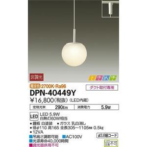 大光電機  LED ペンダント DPN-40449Y|sumai-diy