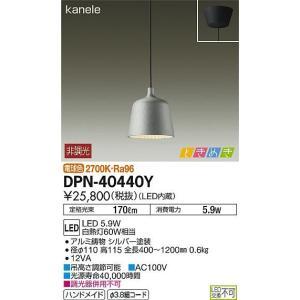 大光電機  LED ペンダント DPN-40440Y|sumai-diy