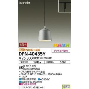 大光電機  LED ペンダント DPN-40435Y|sumai-diy